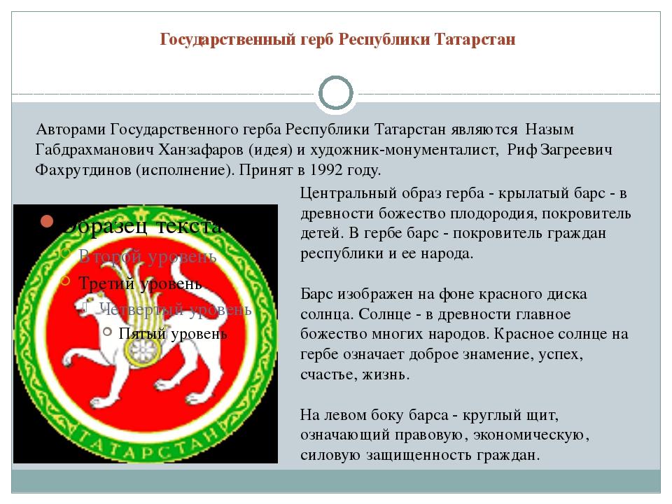 Государственный герб Республики Татарстан Авторами Государственного герба Рес...