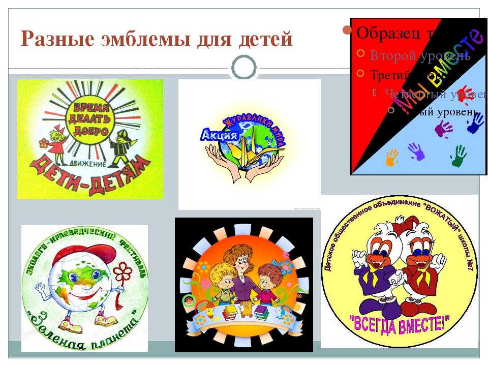 Разные эмблемы для детей
