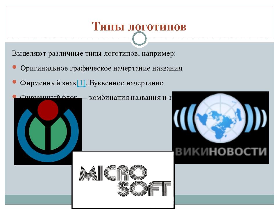 Типы логотипов Выделяют различные типы логотипов, например: Оригинальное граф...