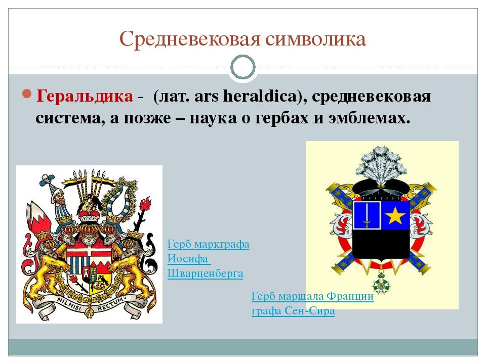 Средневековая символика Геральдика - (лат. ars heraldica), средневековая сис...