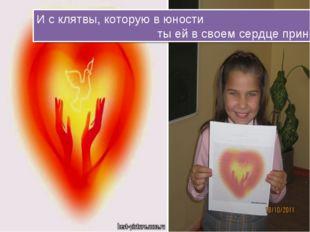 И с клятвы, которую в юности ты ей в своем сердце принес