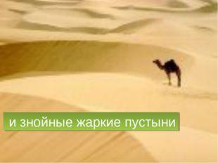 и знойные жаркие пустыни