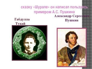 сказку «Шурале» он написал пользуясь примером А.С. Пушкина Габдулла Тукай Але