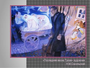 «Последняя весна Тукая» художник Н.М.Сокольский