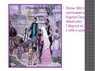 Летом 1892 года крестьянин из Кырлая Сагди абзый увез Габдуллу из Училе к себ