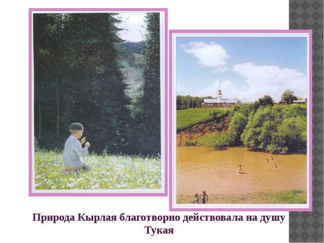 Природа Кырлая благотворно действовала на душу Тукая