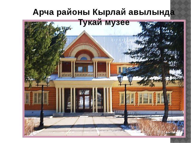 Арча районы Кырлай авылында Тукай музее
