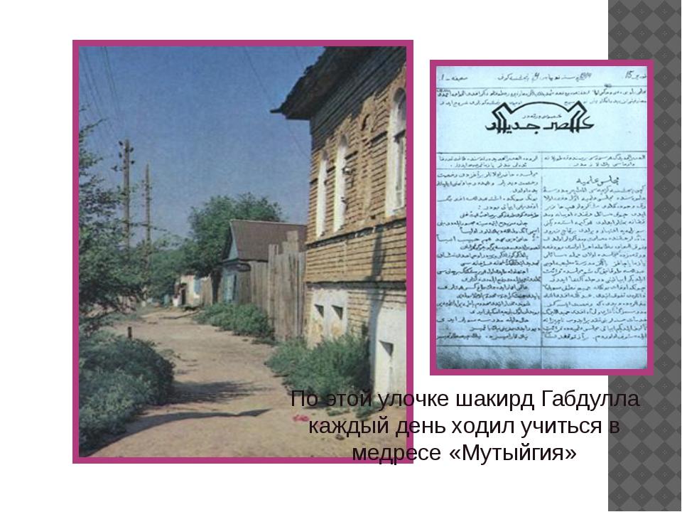 По этой улочке шакирд Габдулла каждый день ходил учиться в медресе «Мутыйгия»