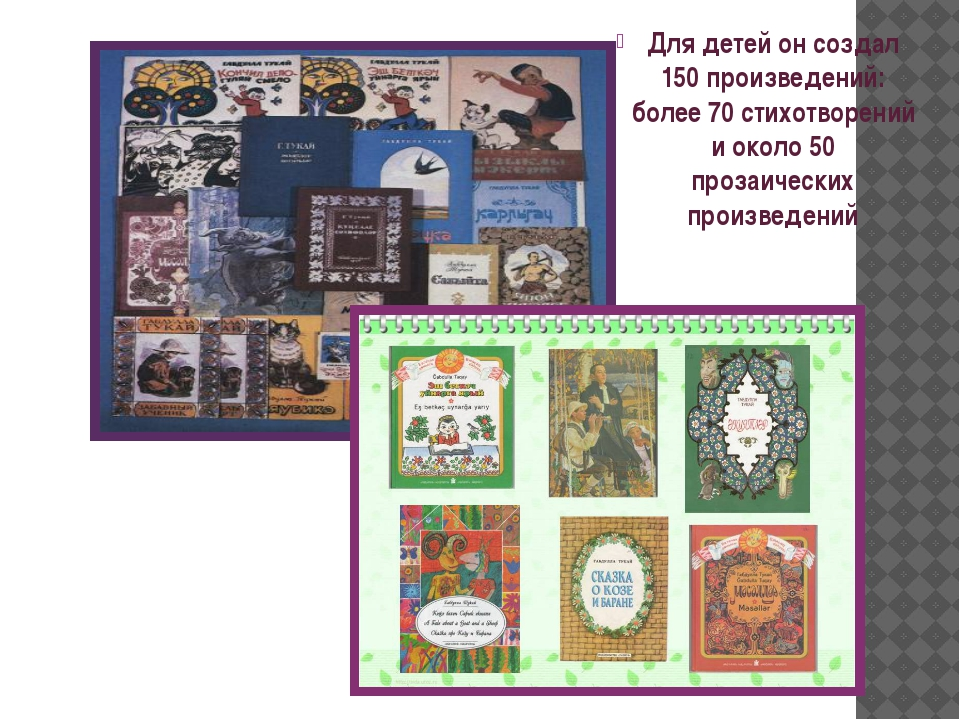 Для детей он создал 150 произведений: более 70 стихотворений и около 50 проза...