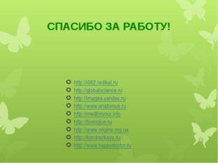 http://i062.radikal.ru http://globalscience.ru http://images.yandex.ru http:/
