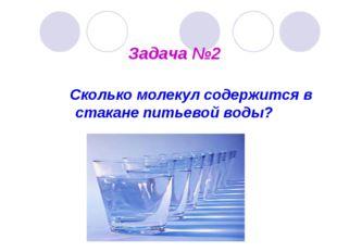Задача №2 Сколько молекул содержится в стакане питьевой воды?