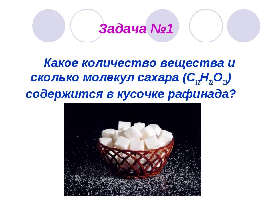 Задача №1 Какое количество вещества и сколько молекул сахара (С12Н22О11) сод...