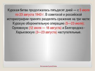 Фотохроника Курской битвы Курская битва продолжалась пятьдесят дней — с 5 ию