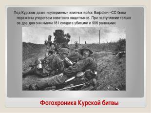 Фотохроника Курской битвы Под Курском даже «супермены» элитных войск Ваффен –