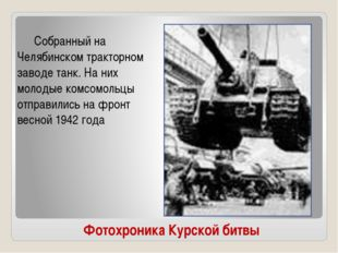 Фотохроника Курской битвы Собранный на Челябинском тракторном заводе танк. Н
