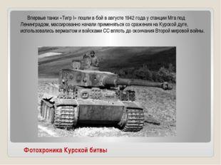 Фотохроника Курской битвы Впервые танки «Тигр I» пошли в бой в августе 1942