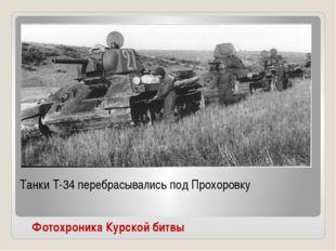 Фотохроника Курской битвы Танки Т-34 перебрасывались под Прохоровку