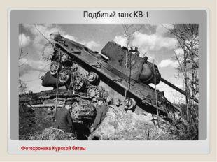 Фотохроника Курской битвы Подбитый танк КВ-1
