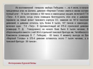 Фотохроника Курской битвы Из воспоминаний генерала- майора Лебедева: «…на