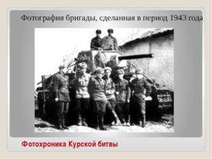 Фотохроника Курской битвы Фотография бригады, сделанная в период 1943 года