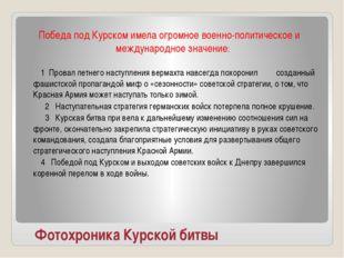 Фотохроника Курской битвы Победа под Курском имела огромное военно-политичес