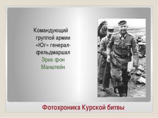 Фотохроника Курской битвы Командующий группой армии «Юг» генерал- фельдмаршал