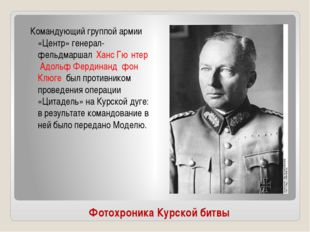 Фотохроника Курской битвы Командующий группой армии «Центр» генерал- фельдмар