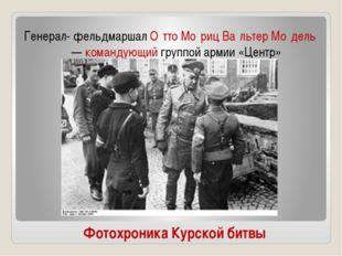 Фотохроника Курской битвы Генерал- фельдмаршал О́тто Мо́риц Ва́льтер Мо́дель