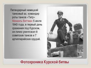 Фотохроника Курской битвы Легендарный немецкий танковый ас, командир роты тан