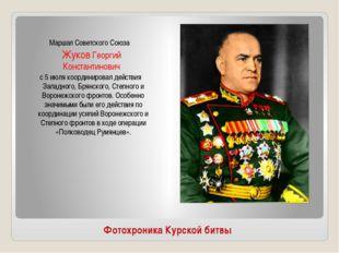 Фотохроника Курской битвы Маршал Советского Союза Жуков Георгий Константинови