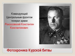 Фотохроника Курской битвы Командующий Центральным фронтом генерал армии Рокос