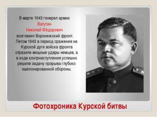 Фотохроника Курской битвы В марте 1943 генерал армии Ватутин Николай Фёдорови