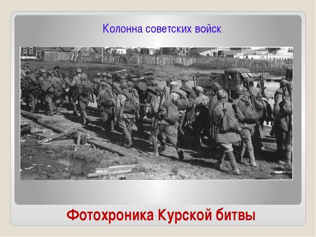 Фотохроника Курской битвы Колонна советских войск