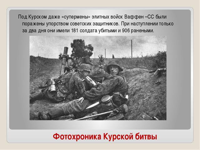 Фотохроника Курской битвы Под Курском даже «супермены» элитных войск Ваффен –...