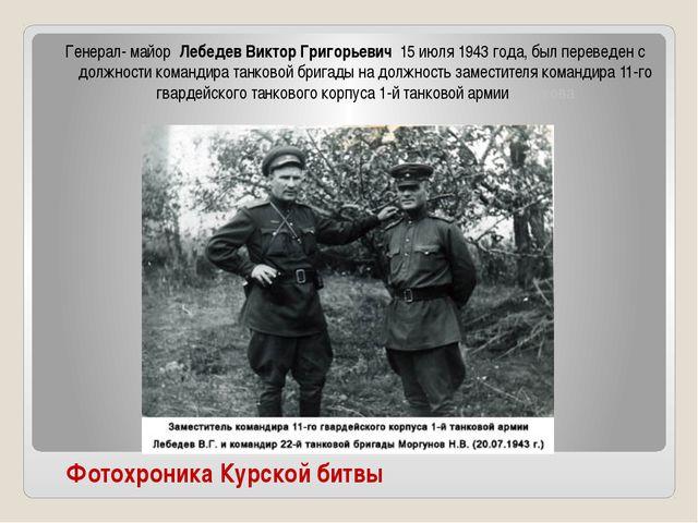 Фотохроника Курской битвы Генерал- майор Лебедев Виктор Григорьевич 15 июля...