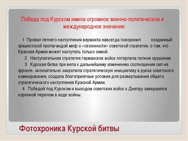 Фотохроника Курской битвы Победа под Курском имела огромное военно-политичес...