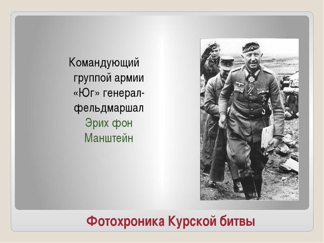 Фотохроника Курской битвы Командующий группой армии «Юг» генерал- фельдмаршал...
