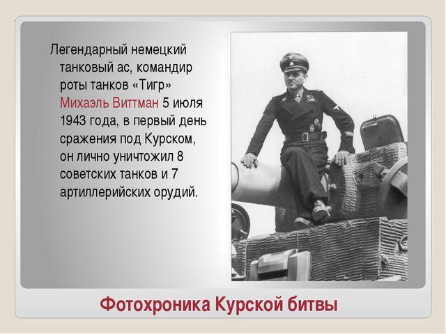 Фотохроника Курской битвы Легендарный немецкий танковый ас, командир роты тан...