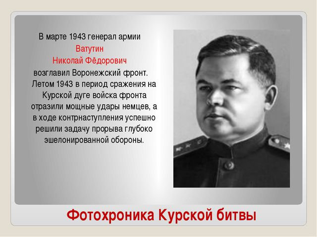 Фотохроника Курской битвы В марте 1943 генерал армии Ватутин Николай Фёдорови...