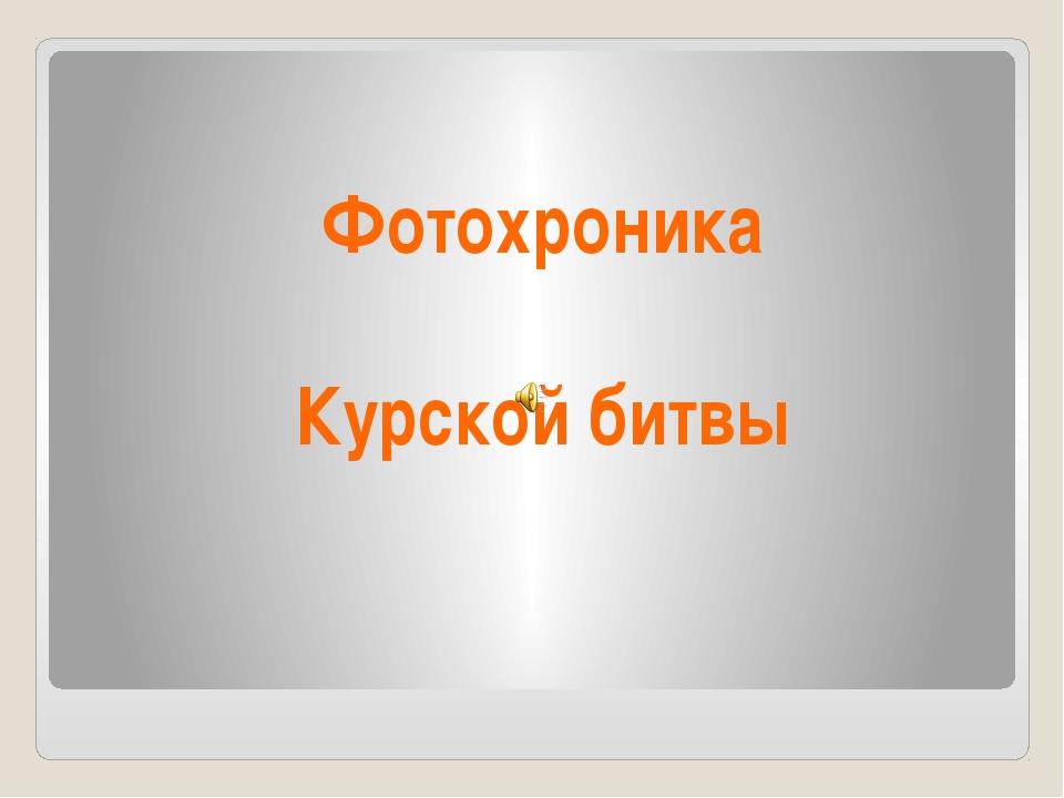 Фотохроника Курской битвы