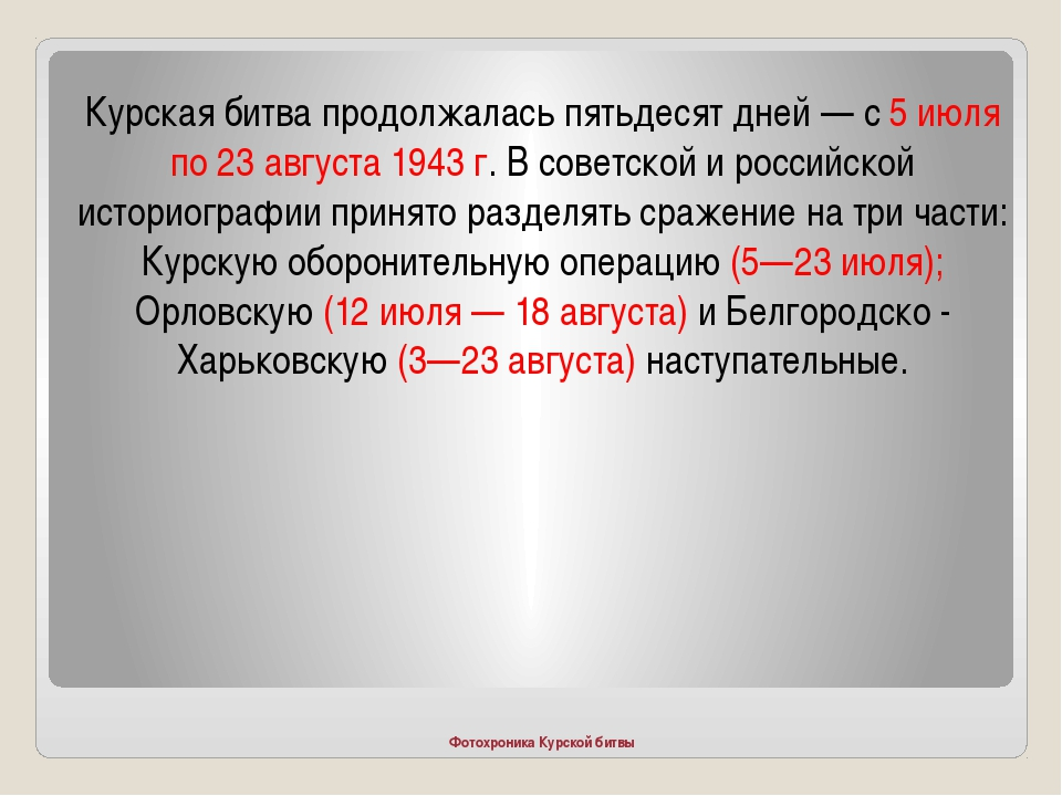 Фотохроника Курской битвы Курская битва продолжалась пятьдесят дней — с 5 ию...