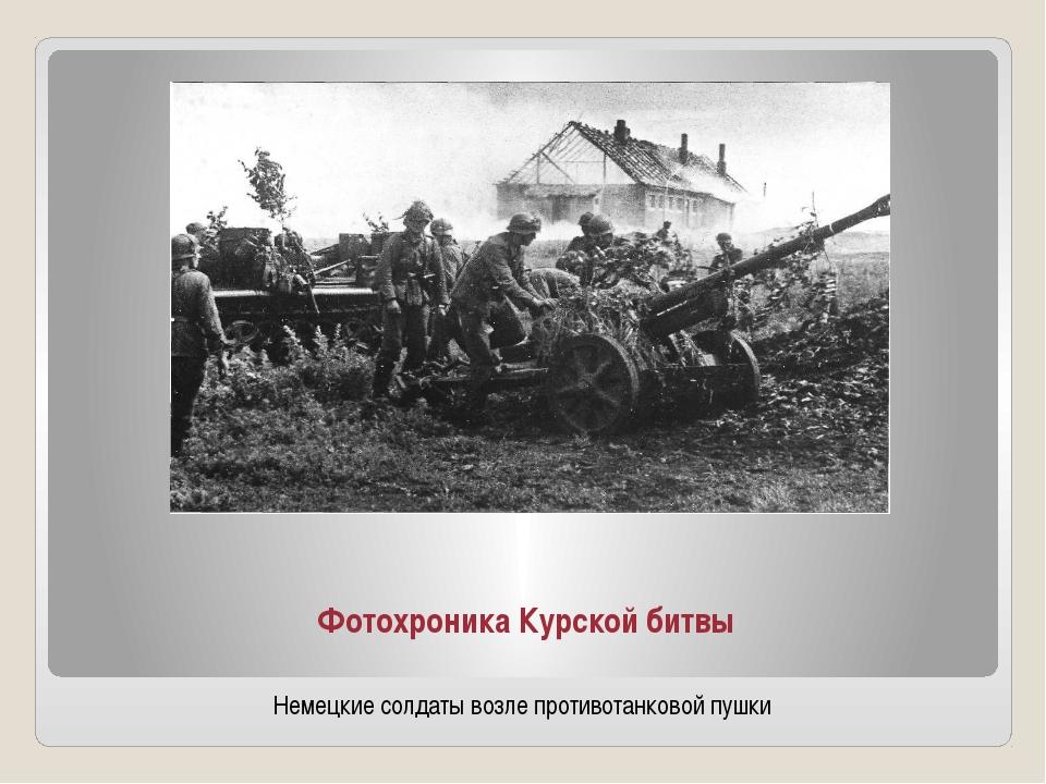 Фотохроника Курской битвы Немецкие солдаты возле противотанковой пушки