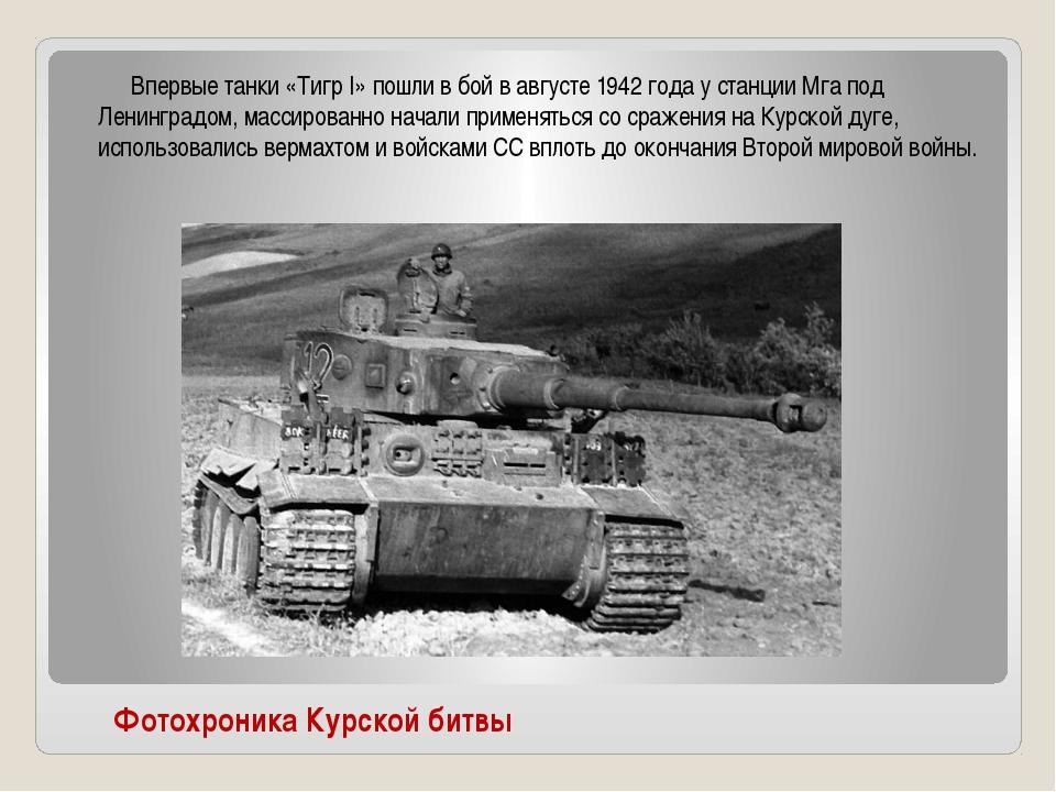Фотохроника Курской битвы Впервые танки «Тигр I» пошли в бой в августе 1942...