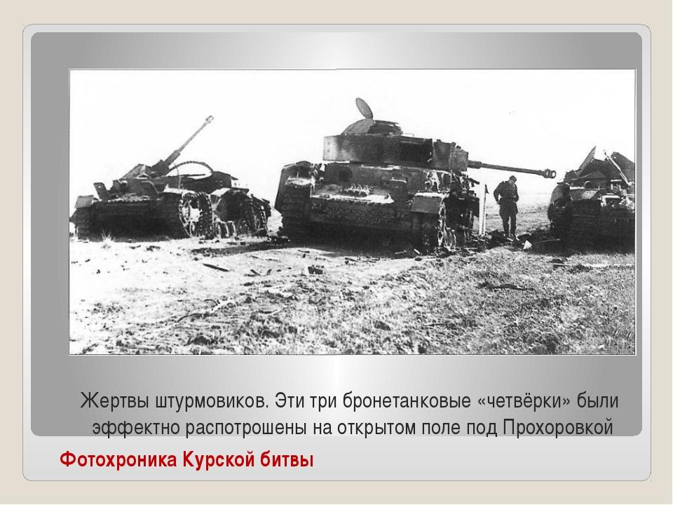 Фотохроника Курской битвы Жертвы штурмовиков. Эти три бронетанковые «четвёрк...