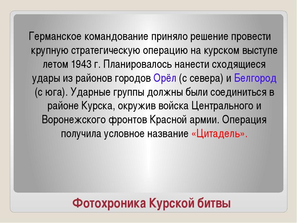 Фотохроника Курской битвы Германское командование приняло решение провести кр...