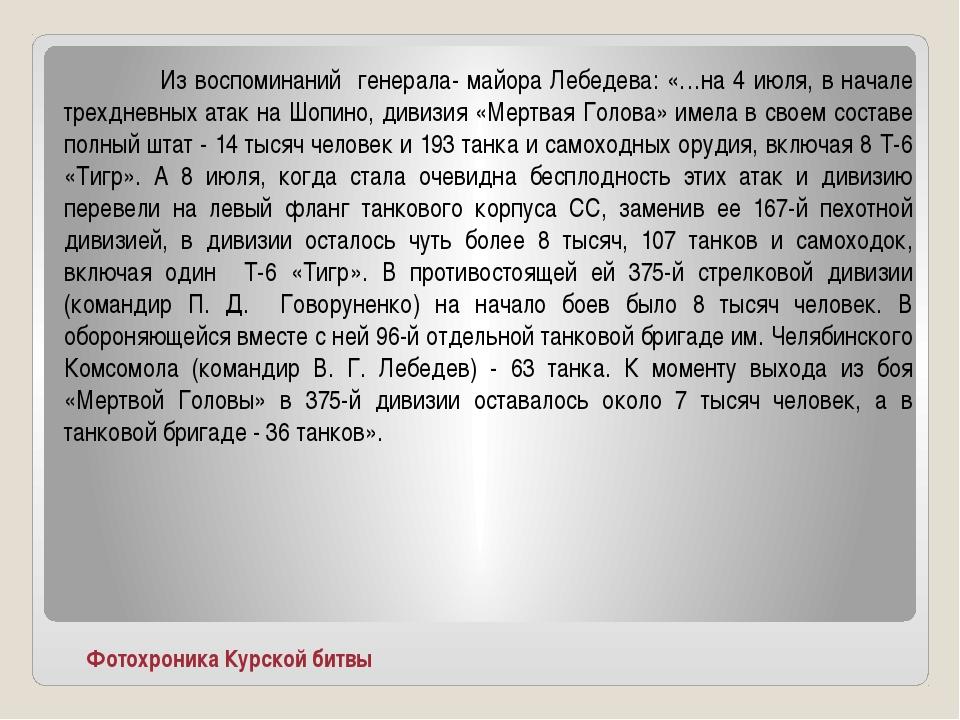 Фотохроника Курской битвы Из воспоминаний генерала- майора Лебедева: «…на...