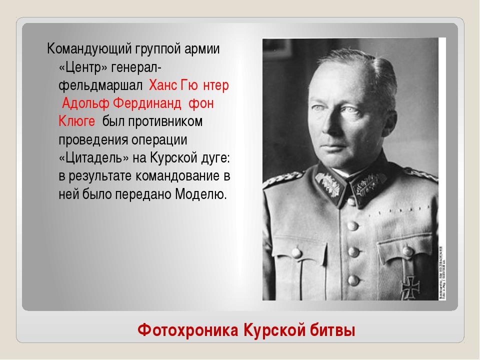 Фотохроника Курской битвы Командующий группой армии «Центр» генерал- фельдмар...