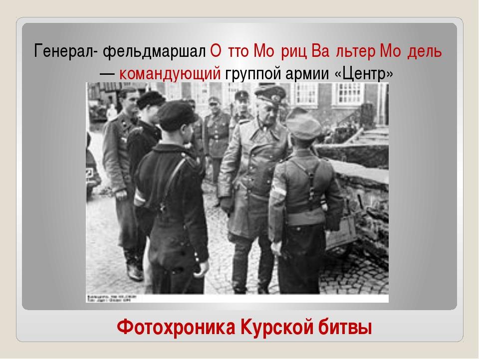 Фотохроника Курской битвы Генерал- фельдмаршал О́тто Мо́риц Ва́льтер Мо́дель...