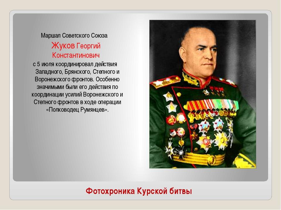 Фотохроника Курской битвы Маршал Советского Союза Жуков Георгий Константинови...