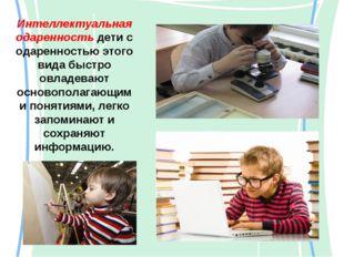 Интеллектуальная одаренность дети с одаренностью этого вида быстро овладевают